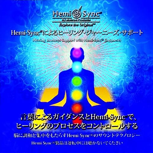 癒しのプロセスをコントロールする【ヘミシンクによる癒しの旅のサポート(2枚組)】