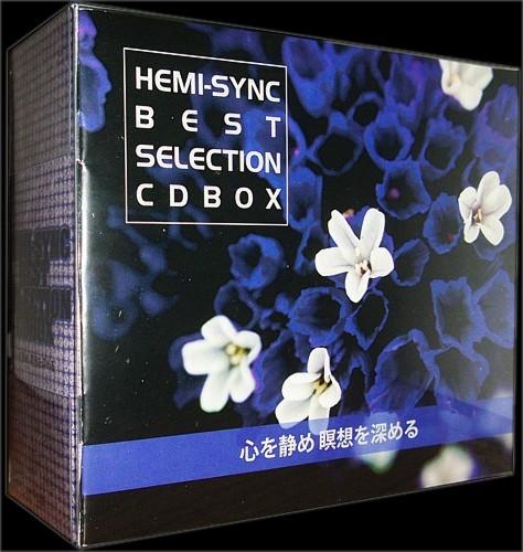 心を静め瞑想を深める【ヘミシンクベストセレクションCDBOX】