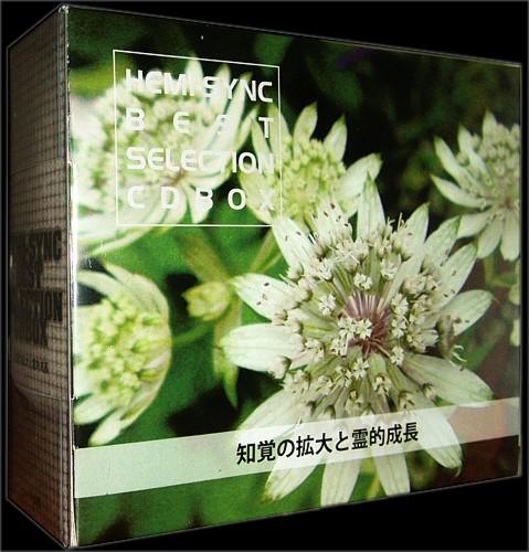 知覚の拡大と霊的成長 【ヘミシンクベストセレクションCDBOX】