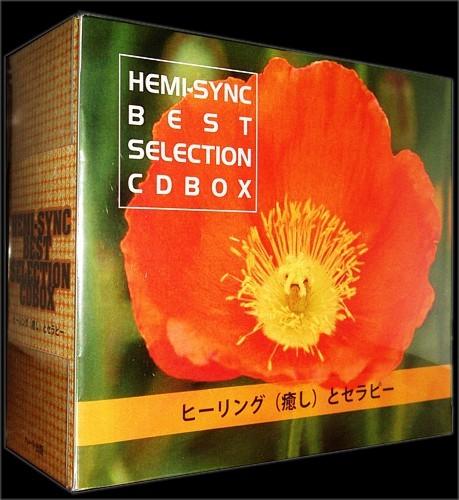 ヒーリング〈癒し〉とセラピー【ヘミシンクベストセレクションCDBOX】