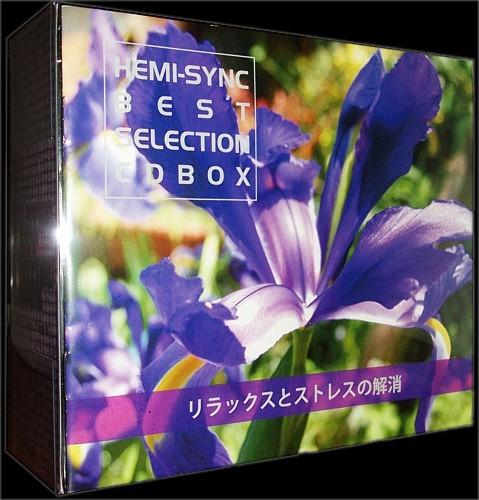 リラックスとストレスの解消【ヘミシンクベストセレクションCDBOX】