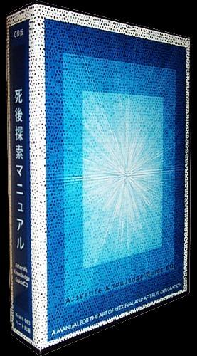 死後世界の知識を探求するCD9枚組  CD版死後探索マニュアル