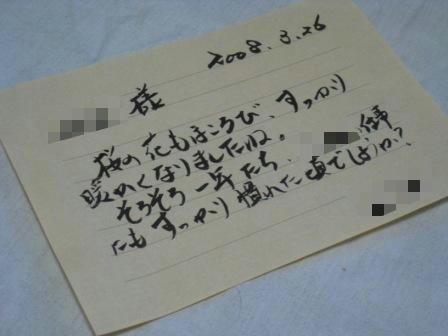 letters_from_yura_300308.JPG