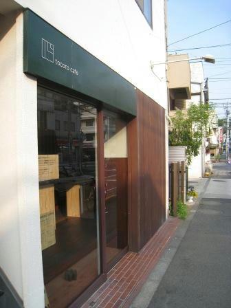 tocoro_cafe_270408.JPG
