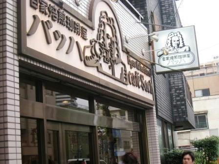 cafe_bach_040508.JPG