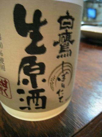 hakutaka_060508.JPG