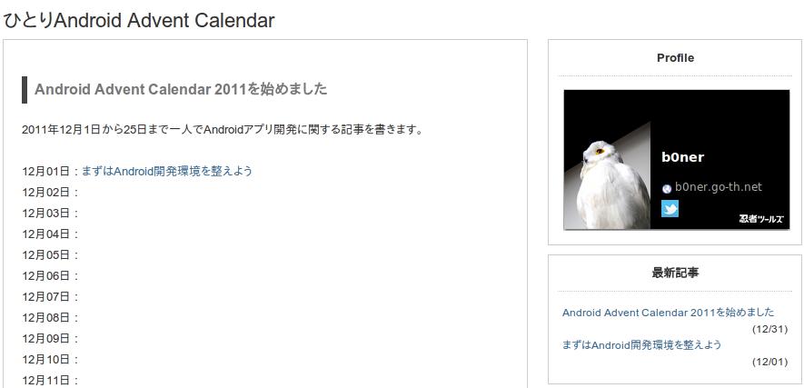 ひとりAndroid Advent Calendar