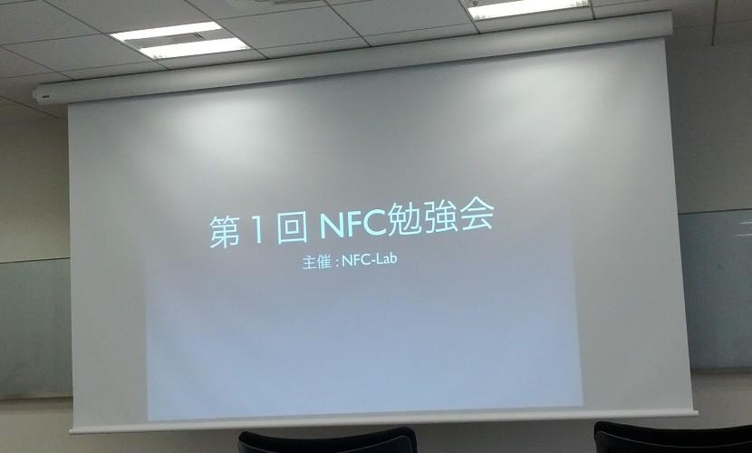 第1回 NFC勉強会 #nfctech1