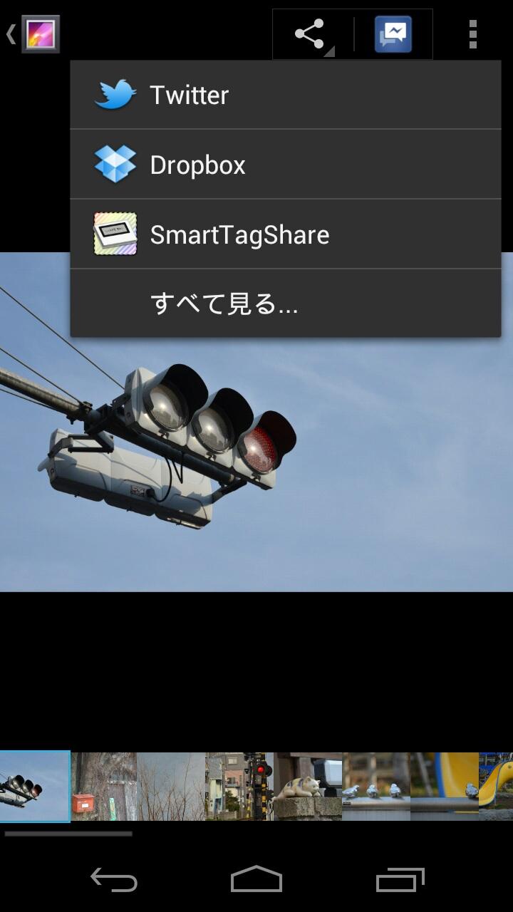 SmartTagShare