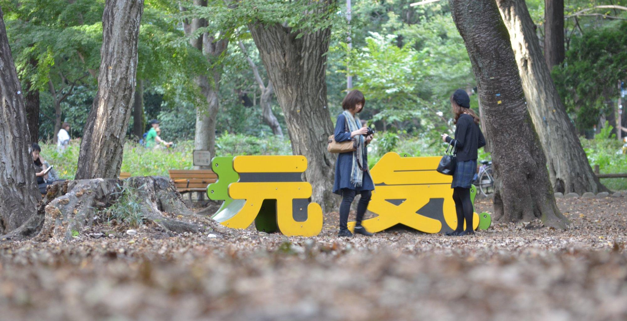 元気(全国都市緑化フェアTOKYO)