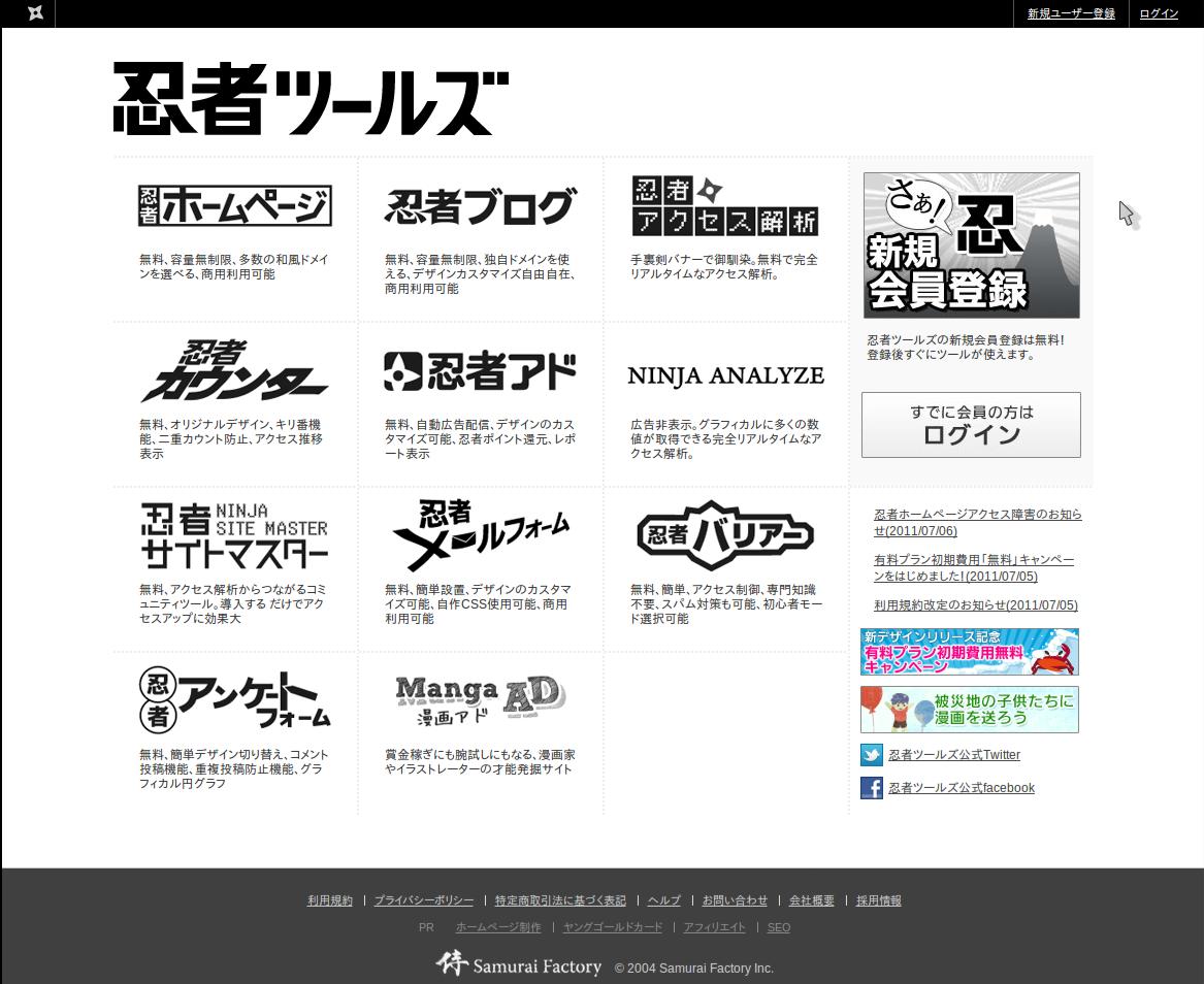 忍者ツールズ2011年