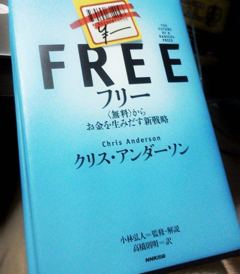 FREE ~〈無料〉からお金を生みだす新戦略