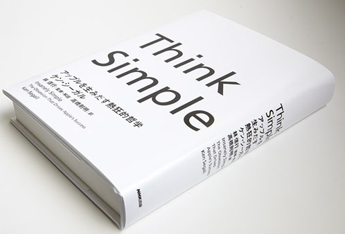 Think Simple - アップルを生みだす熱狂的哲学