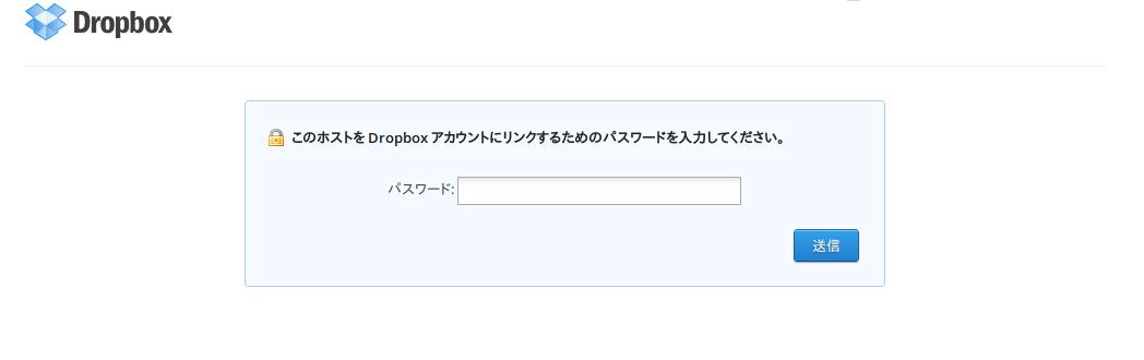 このホストをDropboxにリンクするためのパスワードを入力してください