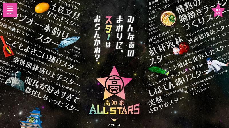 高知家ALL STARS
