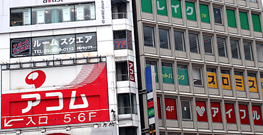 消費者金融会社がまとまって入居する雑居ビル