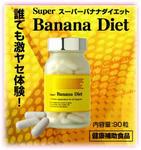 スーパーバナナダイエット