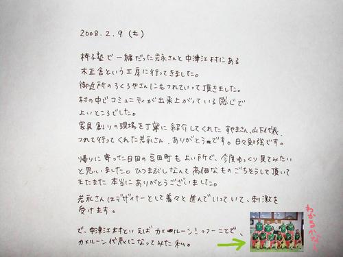 08.2.9日記