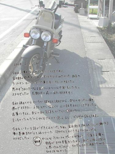 08.2.11日記