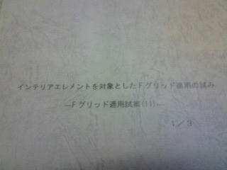 10.10.29soturon.jpg