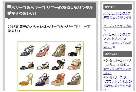 ペリーコのサンダル2013夏人気売れ筋モデル紹介