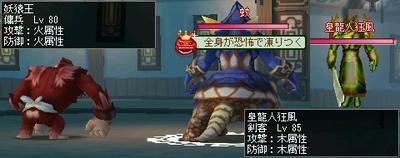 妖猿王、蛟、皇龍人狂風