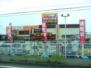 小江戸川越のドン・キホーテ