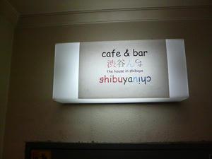 携帯小説TOKYO REALの作者 RYU君のお店 「渋谷んち」