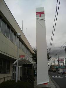 郵便局 郵政公社
