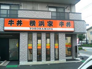 吉野家と思いきや、横浜屋