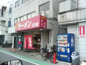 東岩槻 家系ラーメン石川屋
