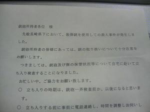生活安全課からの手紙
