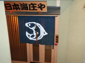 日本海庄や 金沢店?