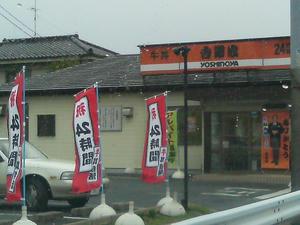 吉野家の牛丼が24時間販売