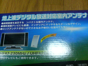 オーム電気の製品は日本語が変ですね