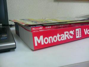 MONOTAROU モノタロウ