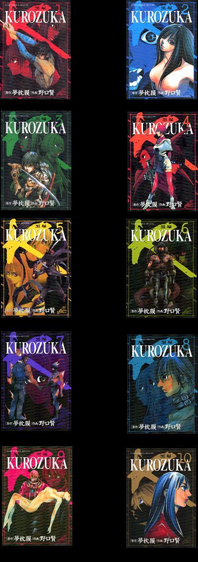 KUROZUKA〜黒塚〜