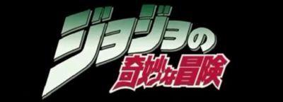 ジョジョの奇妙な冒険<OVA>