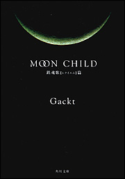 MOON CHILD 鎮魂歌【レクイエム】篇
