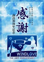 20th-syotyu-s.jpg