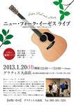 20130120_live.jpg