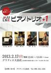 live201302_w400.jpg