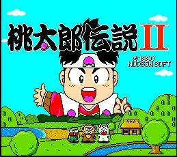 桃太郎伝説II
