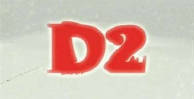 Dの食卓2