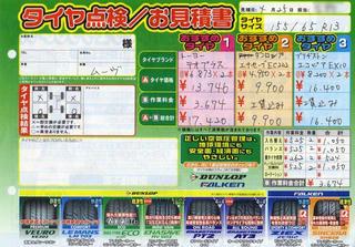 タイヤ交換 ムーブ 軽自動車.jpg