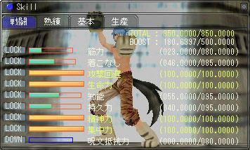 4th戦闘スキル
