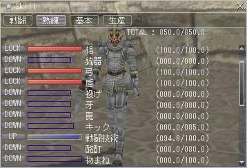 弓槍盾100戦技94.8