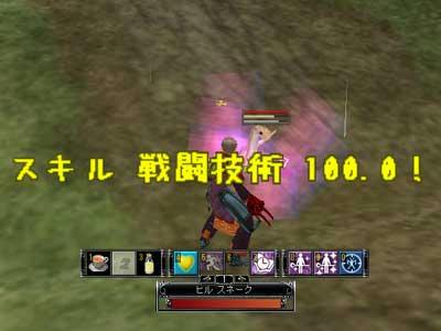 4thの戦技100