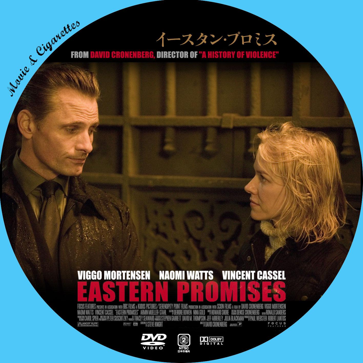 サムネイル イースタン・プロミス DVDラベル Aタイプ イースタン・プロミス D... DVD