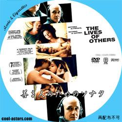 善き人のためのソナタ DVDラベル